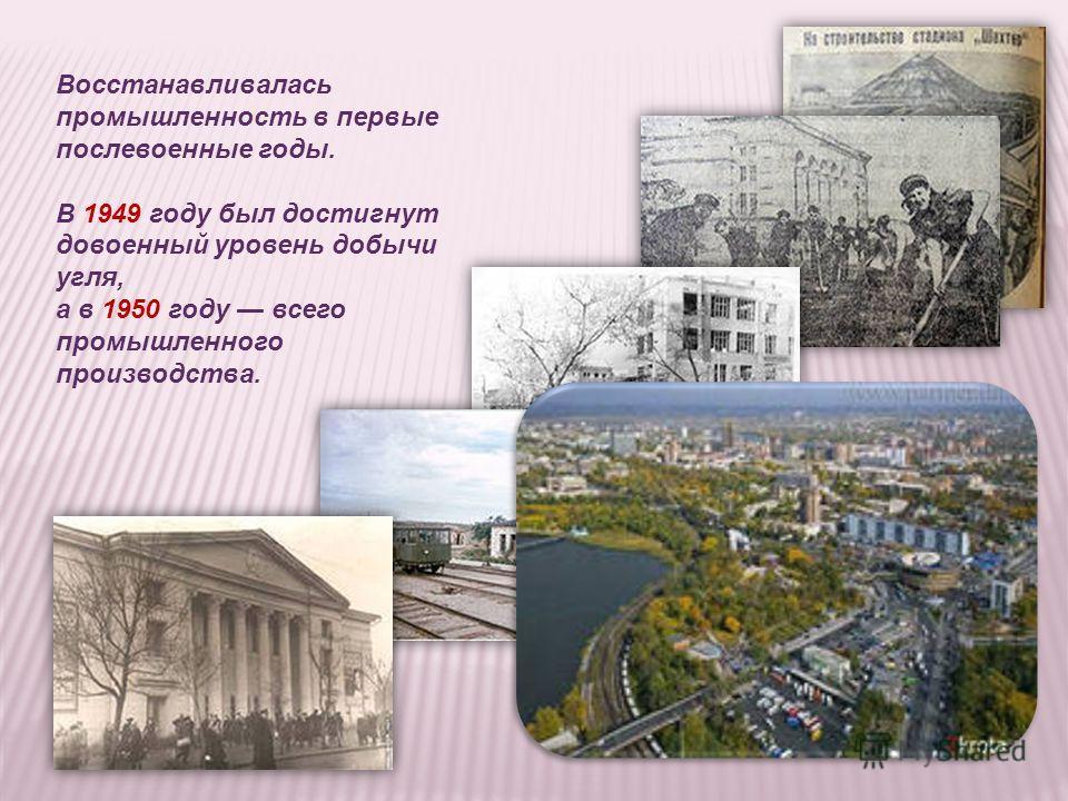 Во время Великой Отечественной войны Сталино был оккупирован немецко-фашистскими войсками (21 октября 1941 г.- 8 сентября 1943 г.). Город и его промышленность были разрушены, историки отмечают огромные людские потери. В городе осталось 175 тысяч жите