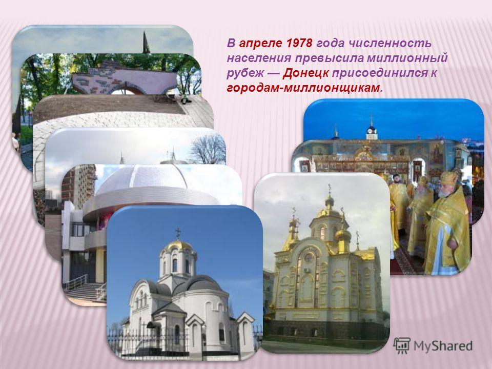 В ноябре 1961 года Сталино переименован в Донецк. Реконструируется и расширяется на новой технической базе угольная, металлургическая, машиностроительная, химическая промышленности.