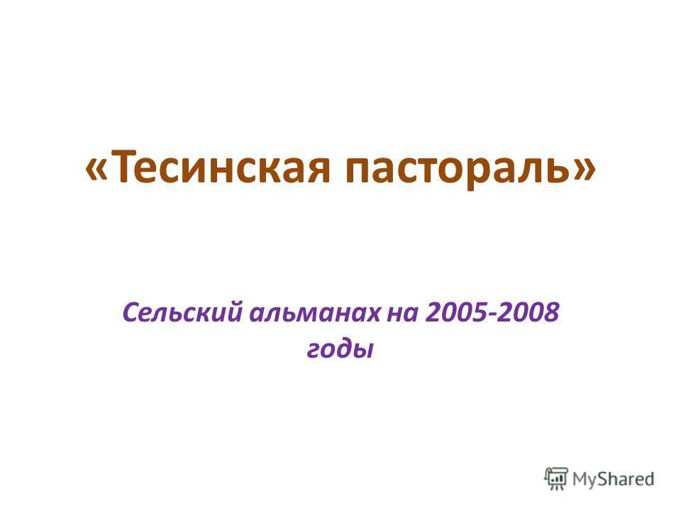 «Тесинская пастораль» Сельский альманах на 2005-2008 годы