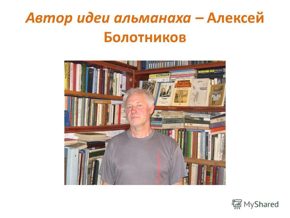 Автор идеи альманаха – Алексей Болотников