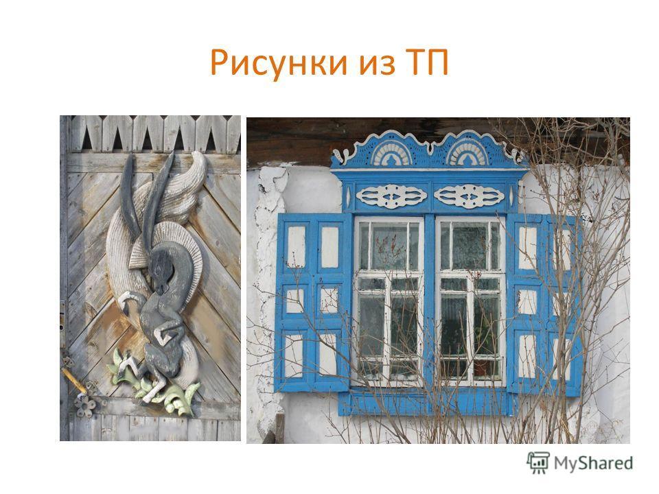 Рисунки из ТП