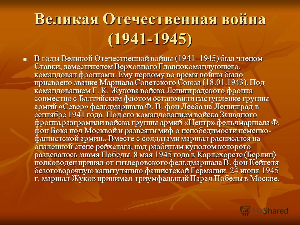 Великая Отечественная война (1941-1945) В годы Великой Отечественной войны (1941–1945) был членом Ставки, заместителем Верховного Главнокомандующего, командовал фронтами. Ему первому во время войны было присвоено звание Маршала Советского Союза (18.0
