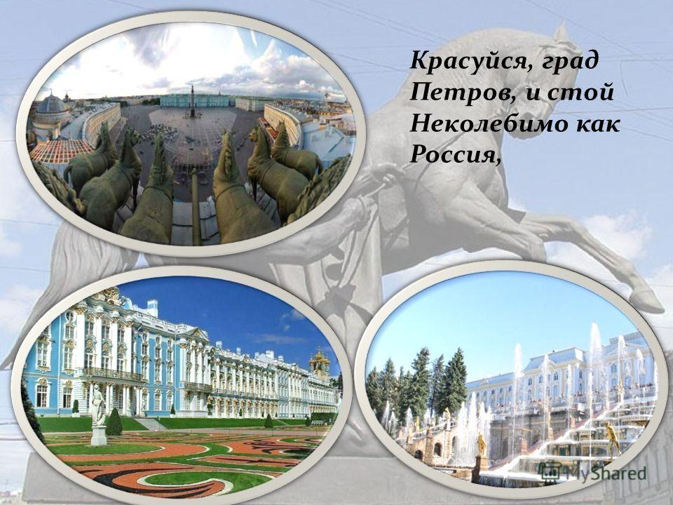 Красуйся, град Петров, и стой Неколебимо как Россия,