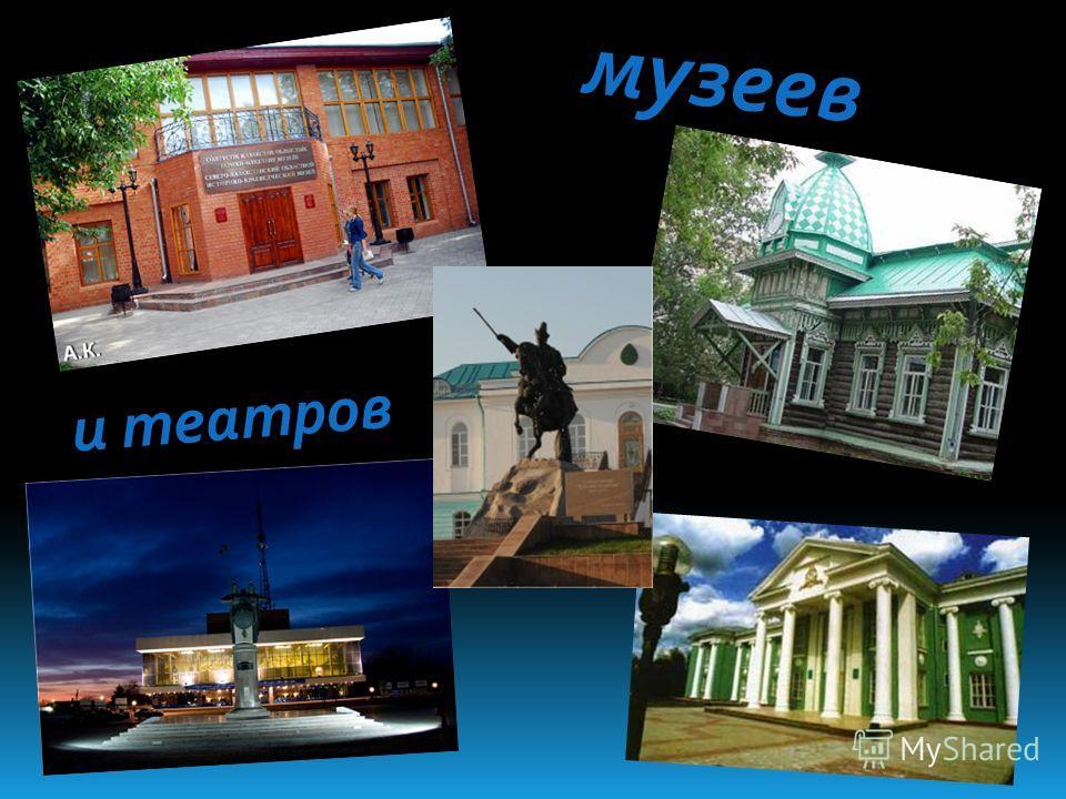 В нём много храмов и мечетей