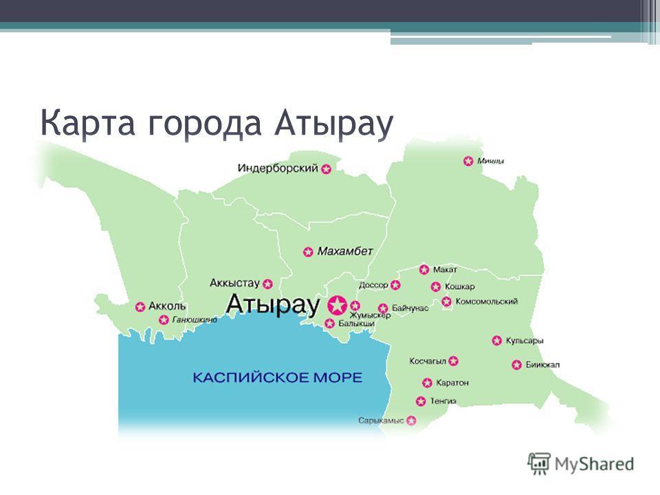 Мой город - Атырау Нурсейтова Светлана