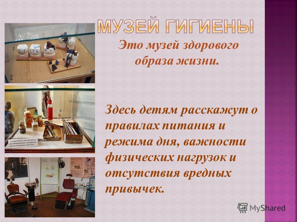 Это музей здорового образа жизни. Здесь детям расскажут о правилах питания и режима дня, важности физических нагрузок и отсутствия вредных привычек.