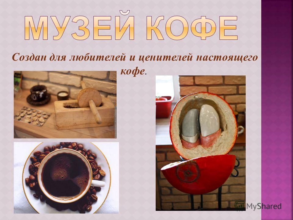 Создан для любителей и ценителей настоящего кофе.