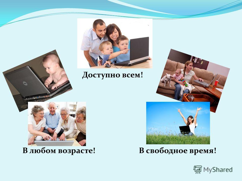 Решение Есть! Бесплатная школа Успех в Internet PRO100 Ура!!! Идем в школу!