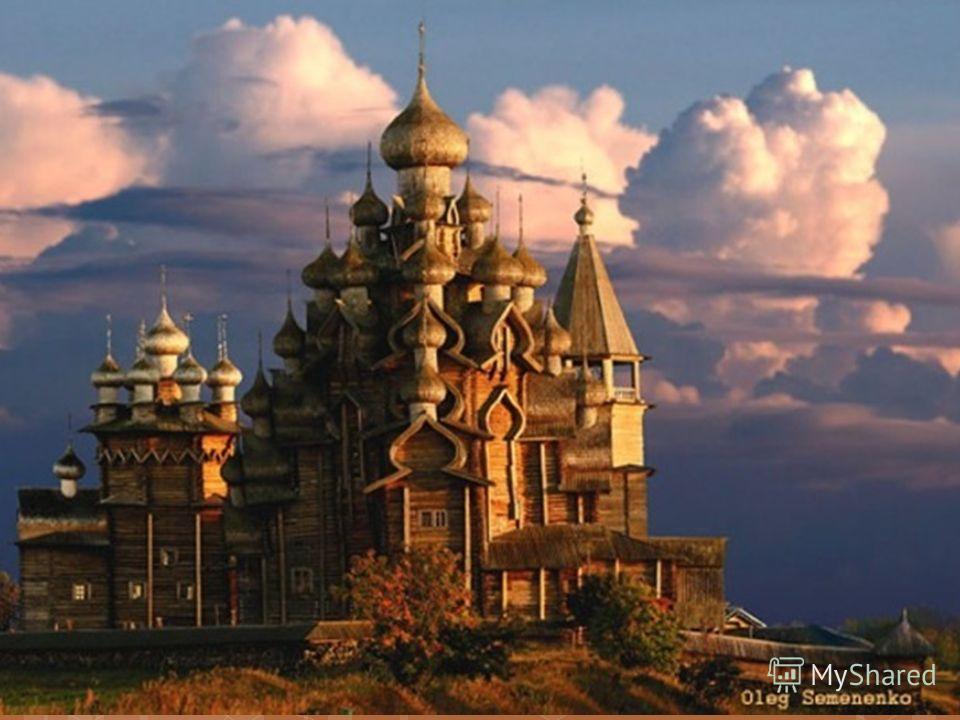 Храмы древне й Руси