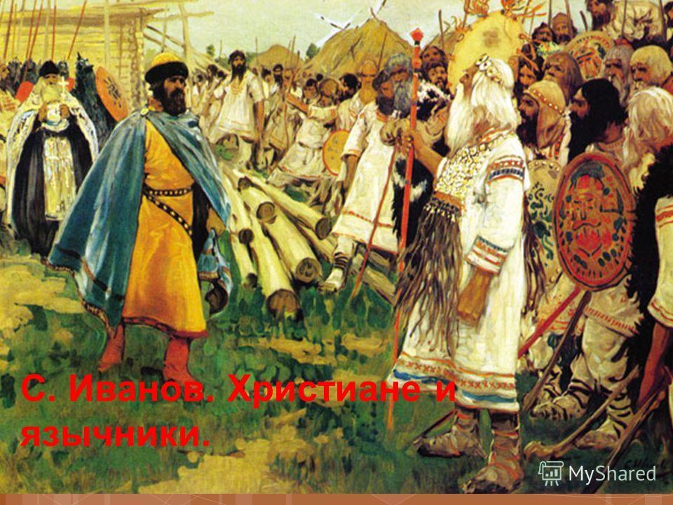 С этого времени во все стороны от Киева начинают строится новые храмы, распространятся православная вера: где мирно, а где и не без помощи богатырей, сражающихся с соловьями разбойниками – языческими жрецами, уходившими в леса, ещё во время татаромон