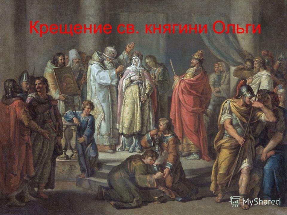Крещение св. княгини Ольги