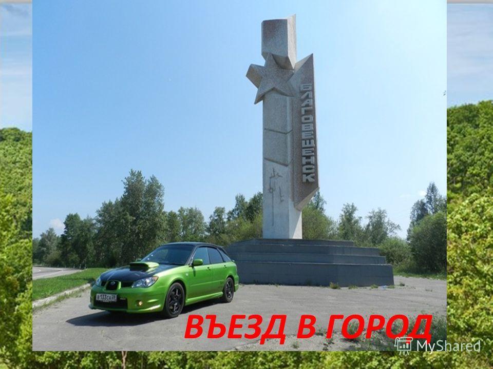 БЛАГОВЕЩЕНСК-мой город БЕЛОУСОВА ОКСАНА