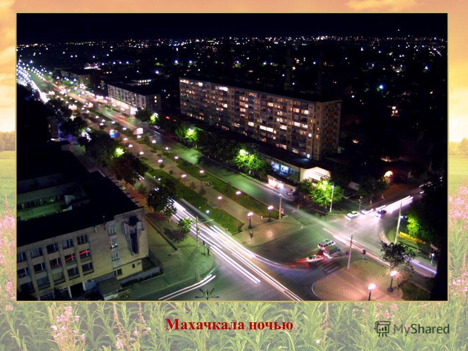 Махачкалинский вокзал Гостиница