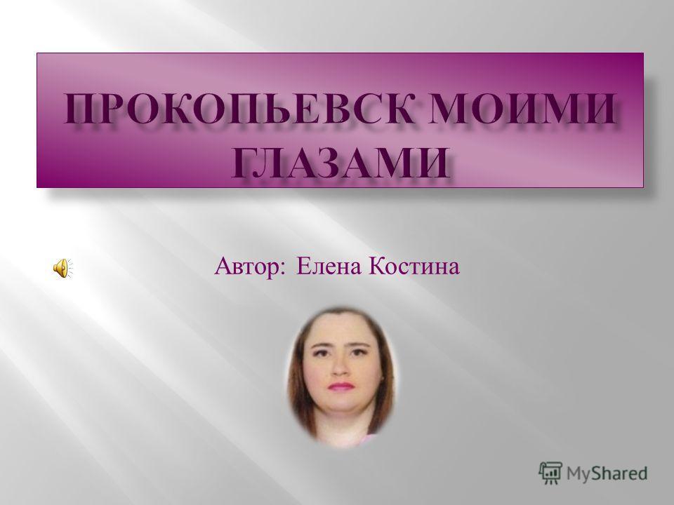 Автор : Елена Костина