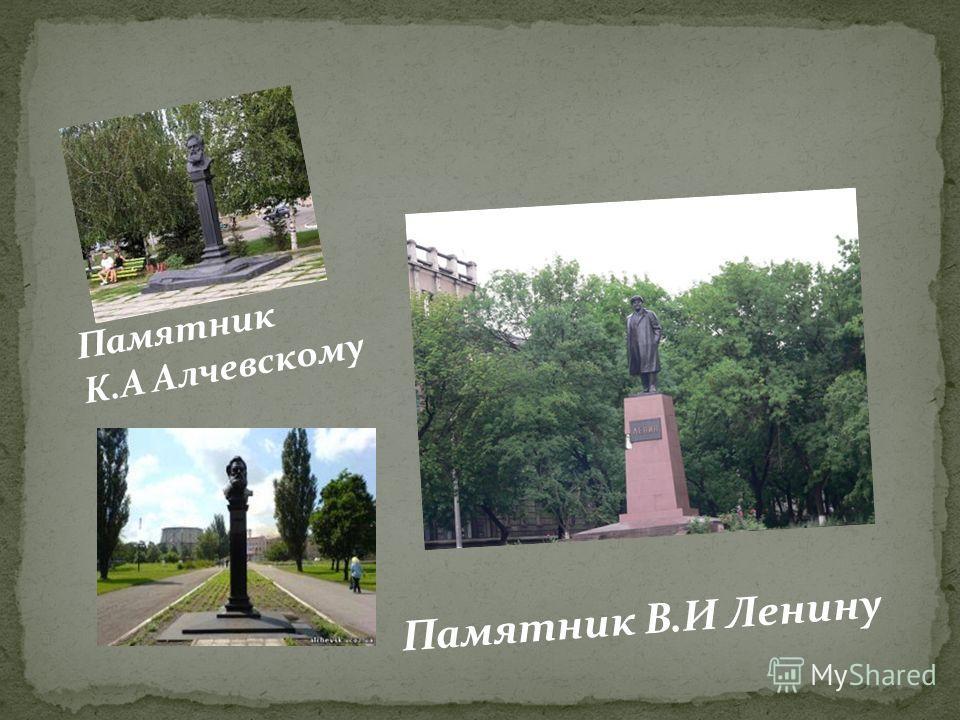 Герб Алчевска Добро пожаловать !
