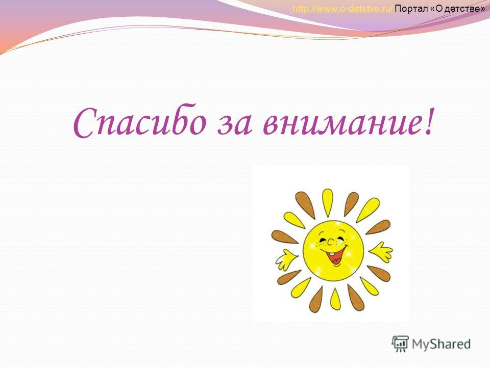 Спасибо за внимание! http://www.o-detstve.ru/http://www.o-detstve.ru/ Портал «О детстве»