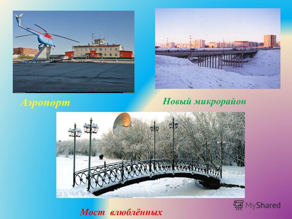 Памятник ш ахтёрам Новогодняя ёлка Зона отдыха