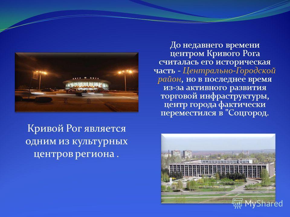 Активное промышленное развитие города началось в конце XIX века после открытия в Криворожье огромных запасов железной руды и сооружения железной дороги, соединившей Криворожский бассейн с Донбассом. В 1934 году был построен металлургический комбинат
