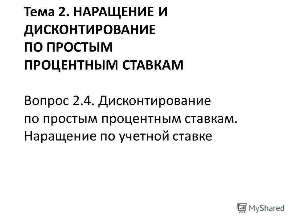 Тема 2. НАРАЩЕНИЕ И ДИСКОНТИРОВАНИЕ ПО ПРОСТЫМ ПРОЦЕНТНЫМ СТАВКАМ Вопрос 2.4. Дисконтирование по простым процентным ставкам. Наращение по учетной ставке