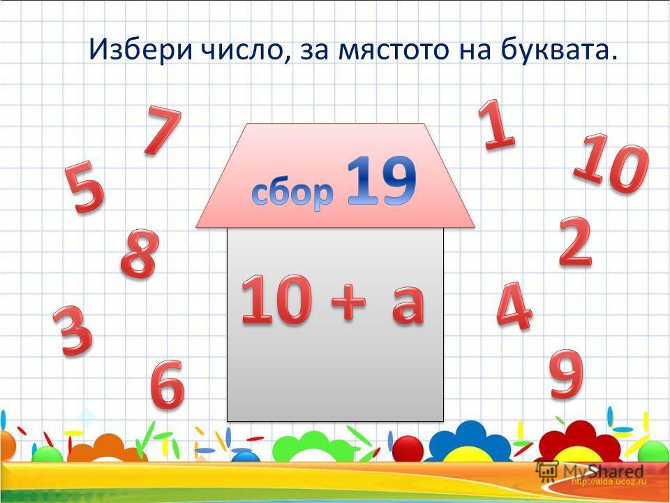 Избери число, за мястото на буквата.