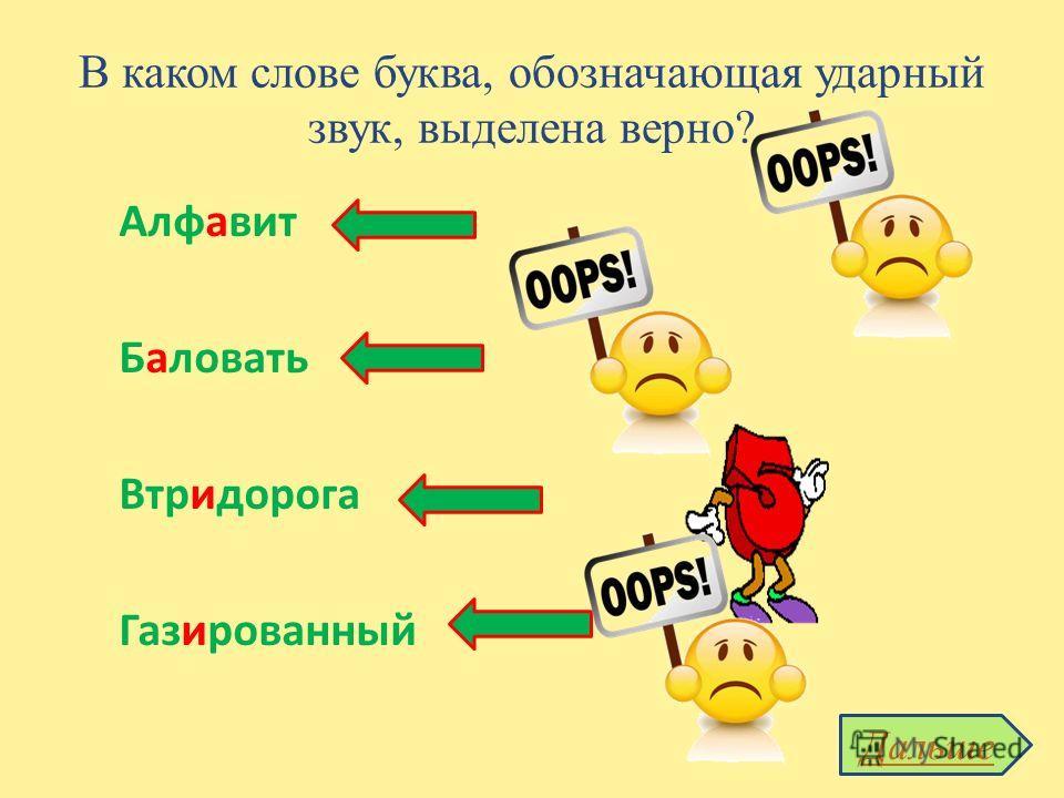 Решите орфоэпические задачи и выберите правильный ответ из предложенных. Проверить ответ можно, нажав на стрелку напротив выбранного слова. Если ответ верный, то появится «пятёрка». Если ответ неверный, то появится смайлик. Переход на следующий слайд