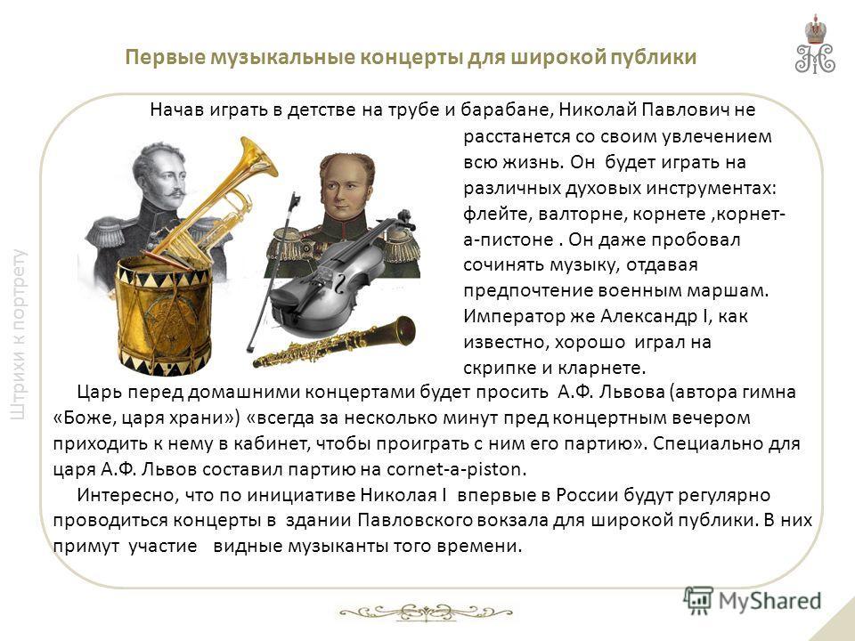 Штрихи к портрету Первые музыкальные концерты для широкой публики расстанется со своим увлечением всю жизнь. Он будет играть на различных духовых инструментах: флейте, валторне, корнете,корнет- а-пистоне. Он даже пробовал сочинять музыку, отдавая пре
