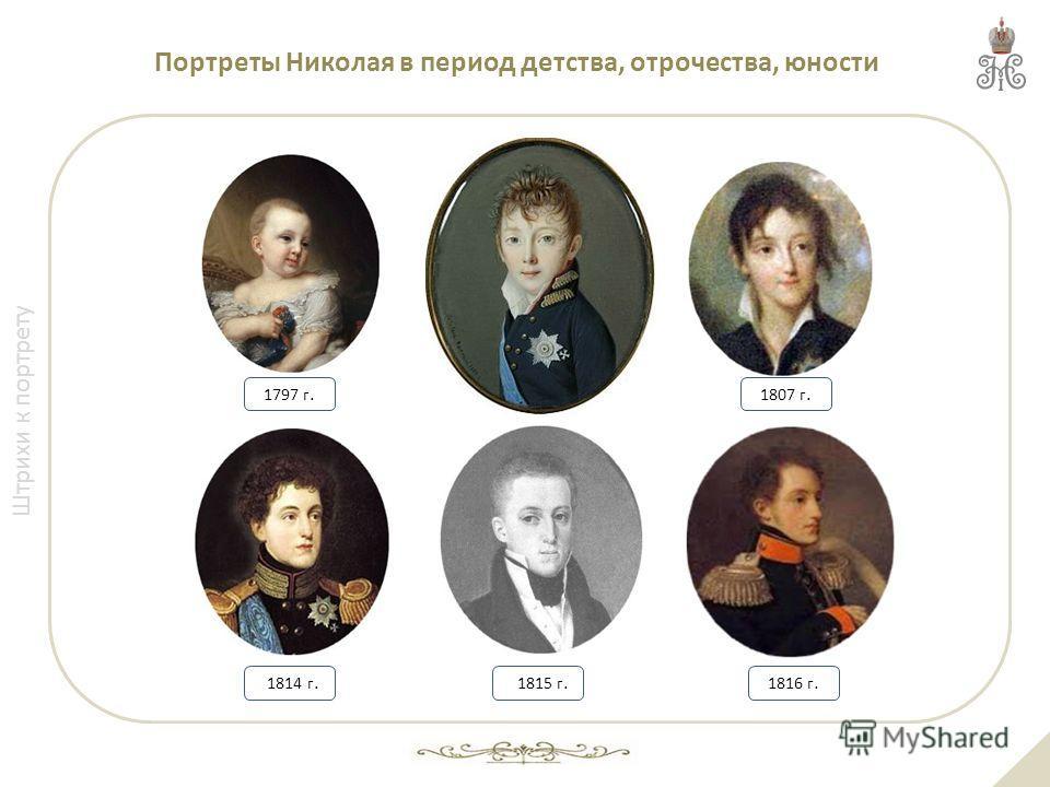 Штрихи к портрету 1816 г. 1815 г. 1814 г. Портреты Николая в период детства, отрочества, юности 1807 г. 1797 г.