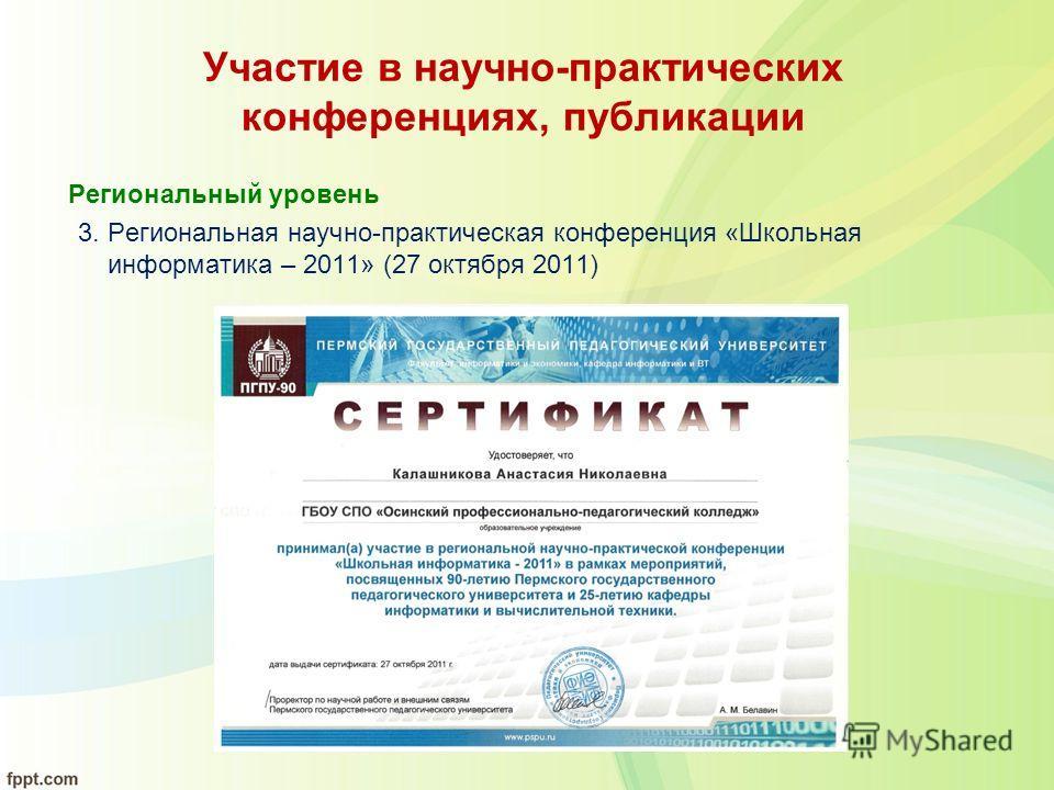 Участие в научно-практических конференциях, публикации Региональный уровень 3. Региональная научно-практическая конференция «Школьная информатика – 2011» (27 октября 2011)