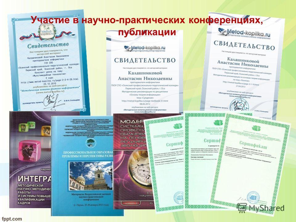 Участие в научно-практических конференциях, публикации