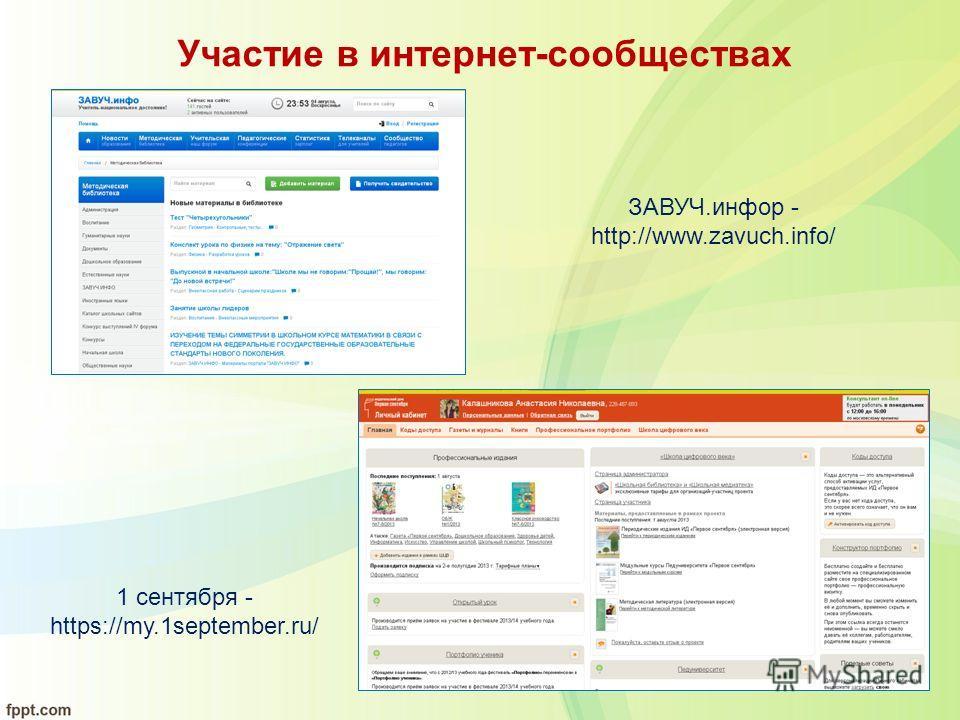 ЗАВУЧ.инфор - http://www.zavuch.info/ Участие в интернет-сообществах 1 сентября - https://my.1september.ru/