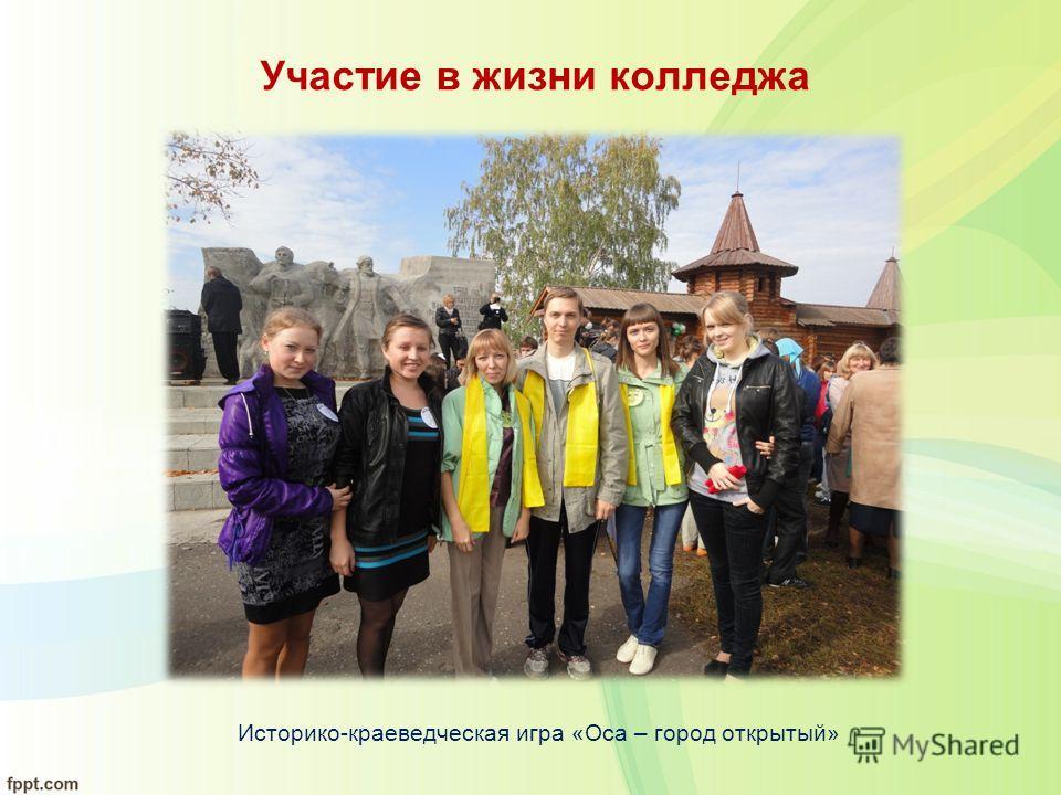 Участие в жизни колледжа Историко-краеведческая игра «Оса – город открытый»