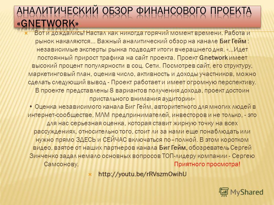Студенты наступают! 5200 USD за три дня! ГОДОВАЯ ЗАРПЛАТА - за 3 ДНЯ http://youtu.be/cUi59wbGXeM Пенсионеры получают за неделю столько,какова их пенсия за 2 года! [30.07.2013 19:42:26] Вильховая Юлия: (*)(cash)(*)(cash)(*) Не могу не поделиться резул