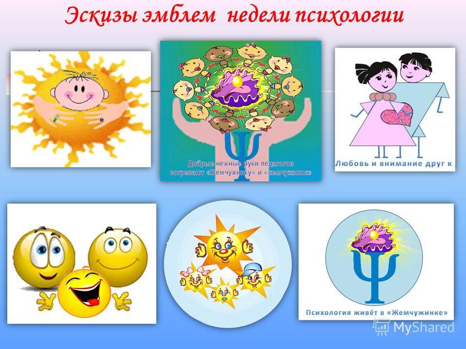 Эскизы эмблем недели психологии