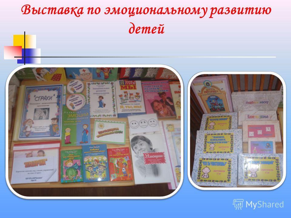 Выставка по эмоциональному развитию детей