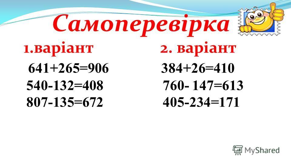 Самостійна робота 1. варіант 2. варіант 641+265 384+26 540-132 760- 147 807-135 405-234