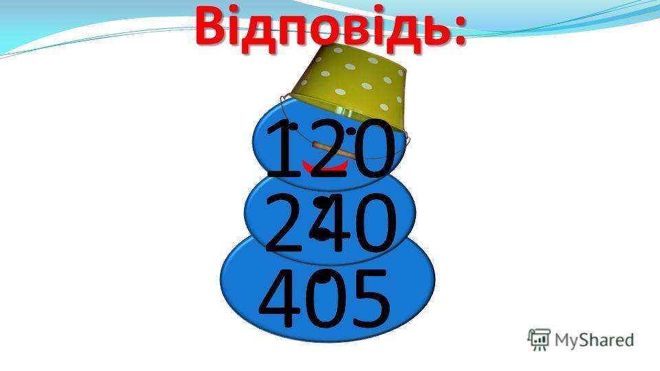405 ? На 165 менше ? На 120 менше 1. Яке друге число? 2. Яке третє число?