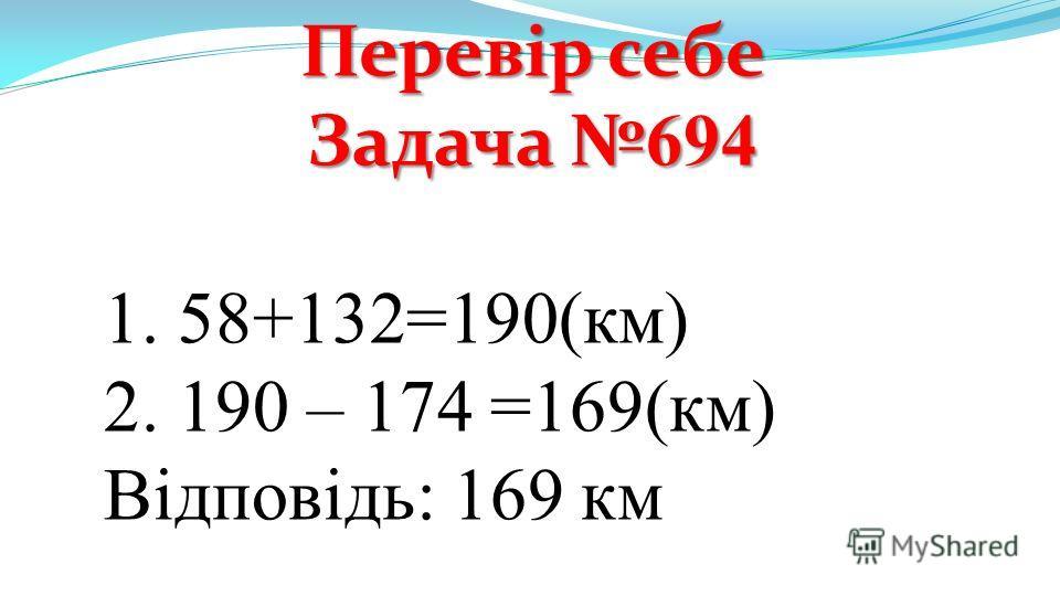 Задача 694 План розвязання: 1.Знайти довжину дороги через райцентр. 2.Знайти на скільки кілометрів пряма дорога коротша, ніж через райцентр.