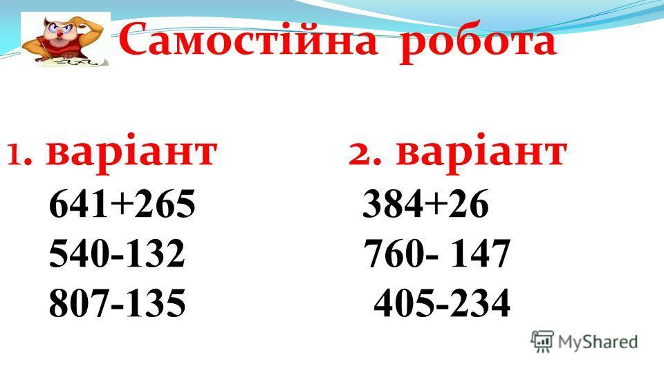 Перевір себе Задача 694 1. 58+132=190(км) 2. 190 – 174 =169(км) Відповідь: 169 км