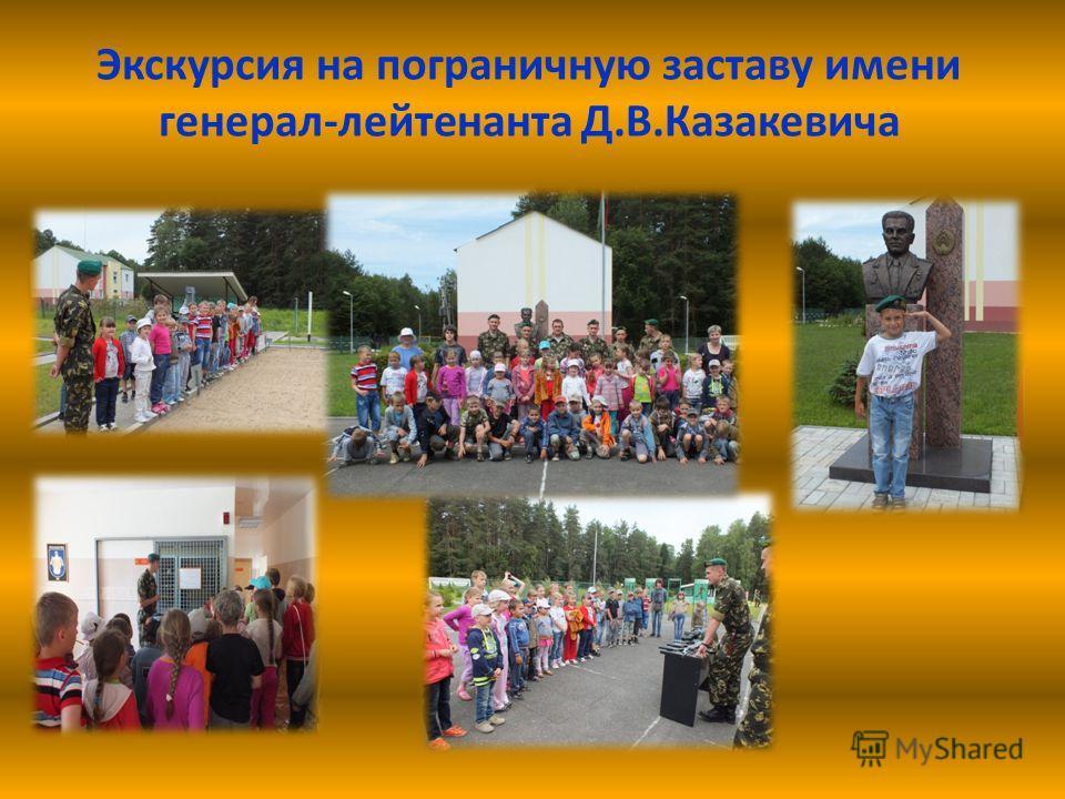 Экскурсия на пограничную заставу имени генерал-лейтенанта Д.В.Казакевича