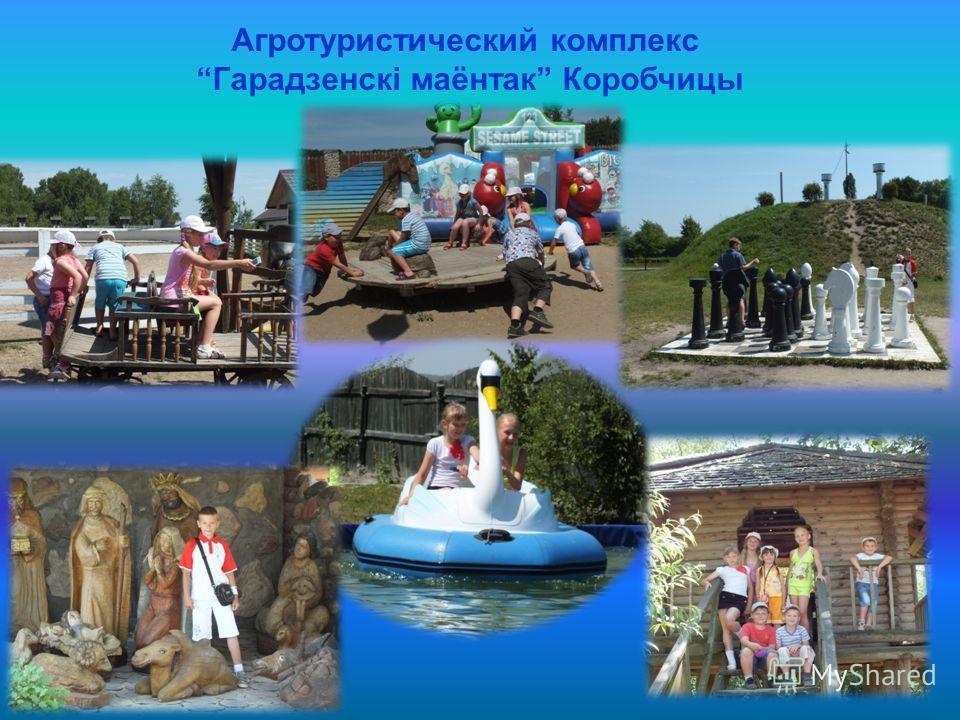 Агротуристический комплекс Гарадзенскі маёнтак Коробчицы