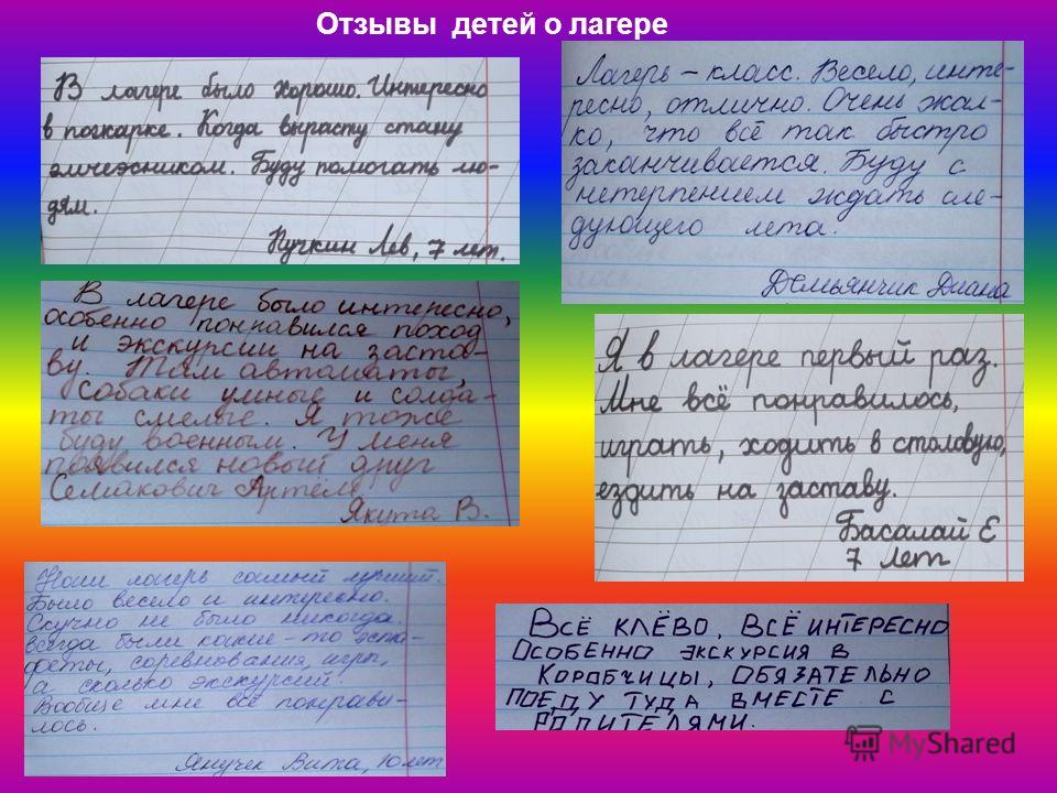 Отзывы детей о лагере