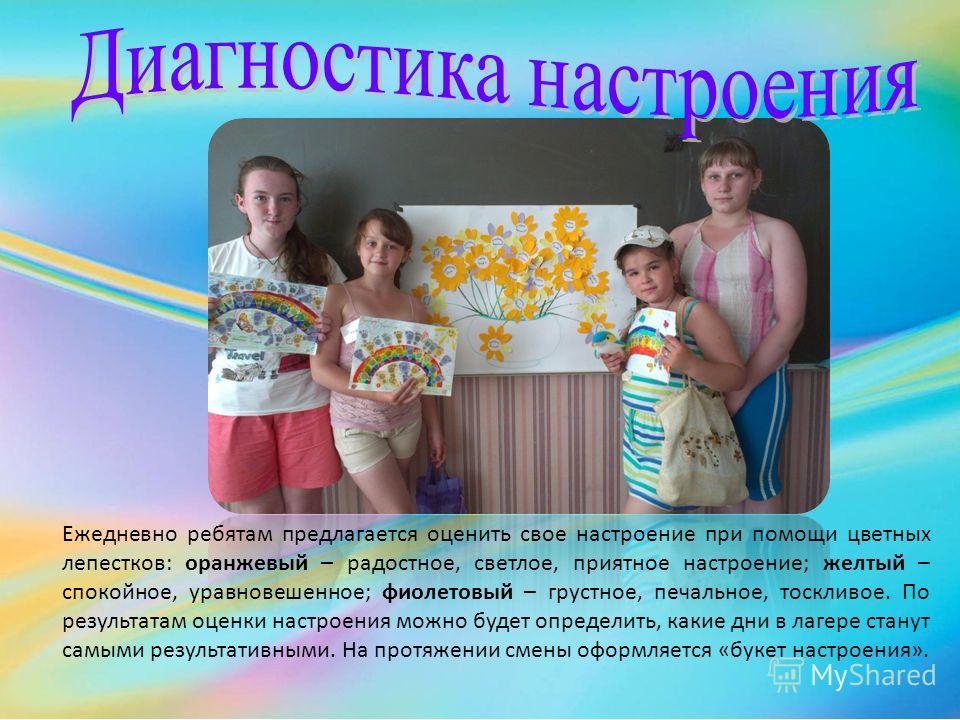 Ежедневно ребятам предлагается оценить свое настроение при помощи цветных лепестков: оранжевый – радостное, светлое, приятное настроение; желтый – спокойное, уравновешенное; фиолетовый – грустное, печальное, тоскливое. По результатам оценки настроени