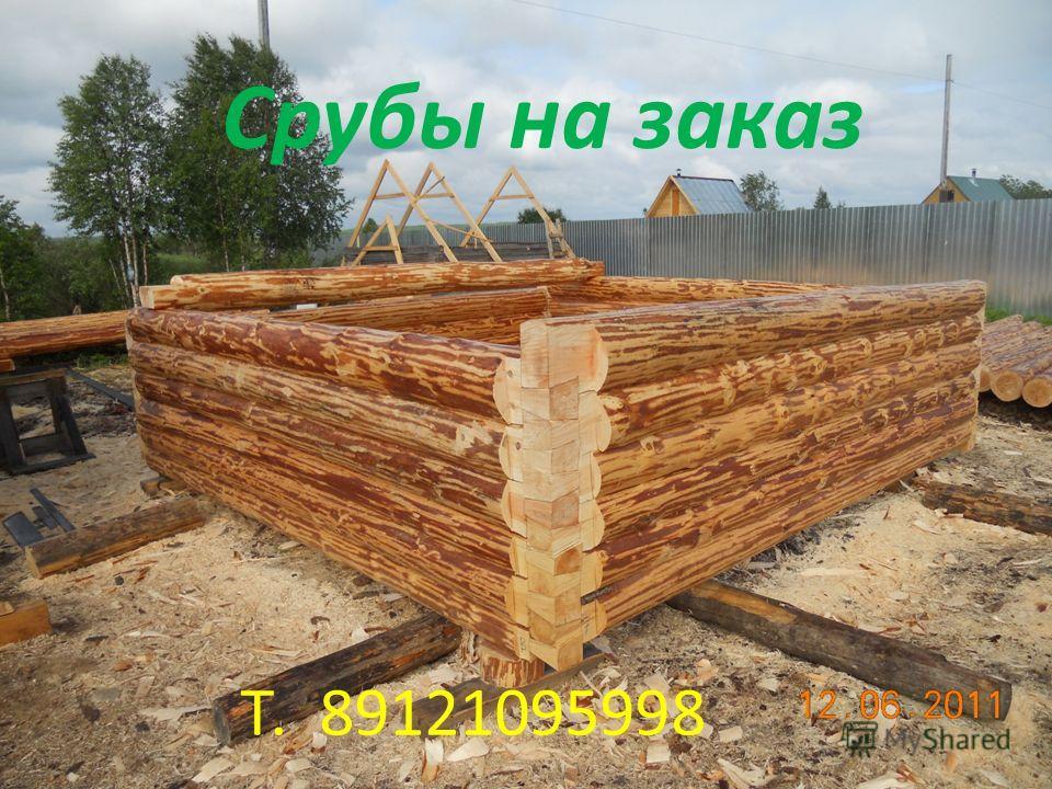Срубы на заказ Т. 89121095998