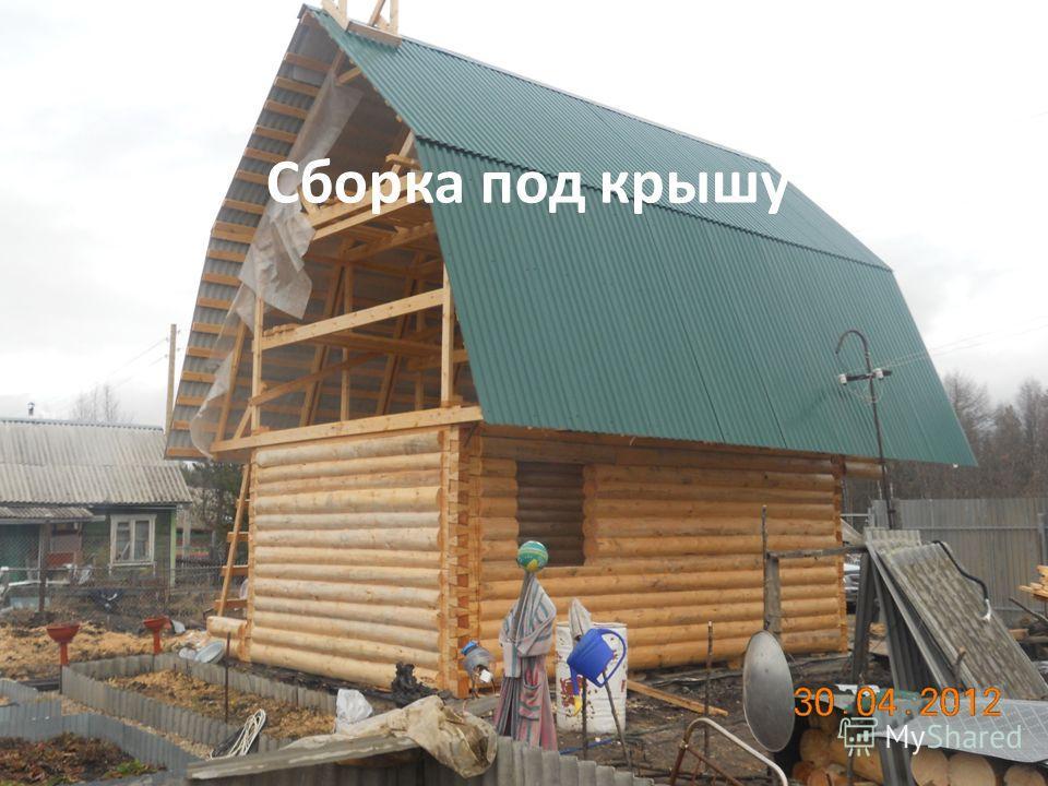 Сборка под крышу