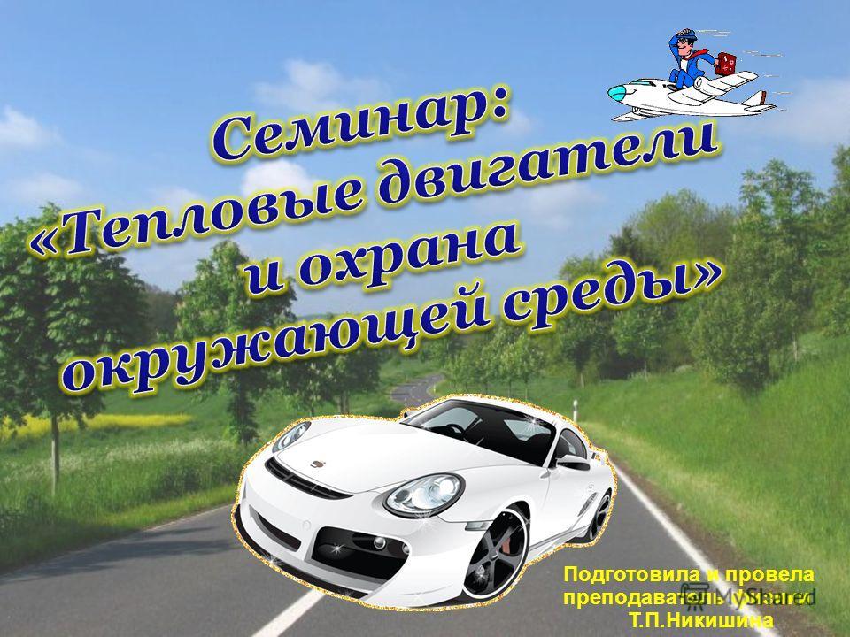 Подготовила и провела преподаватель физики Т.П.Никишина