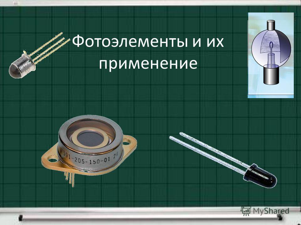 Фотоэлементы и их применение