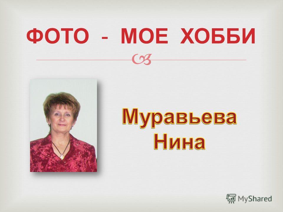 ФОТО - МОЕ ХОББИ