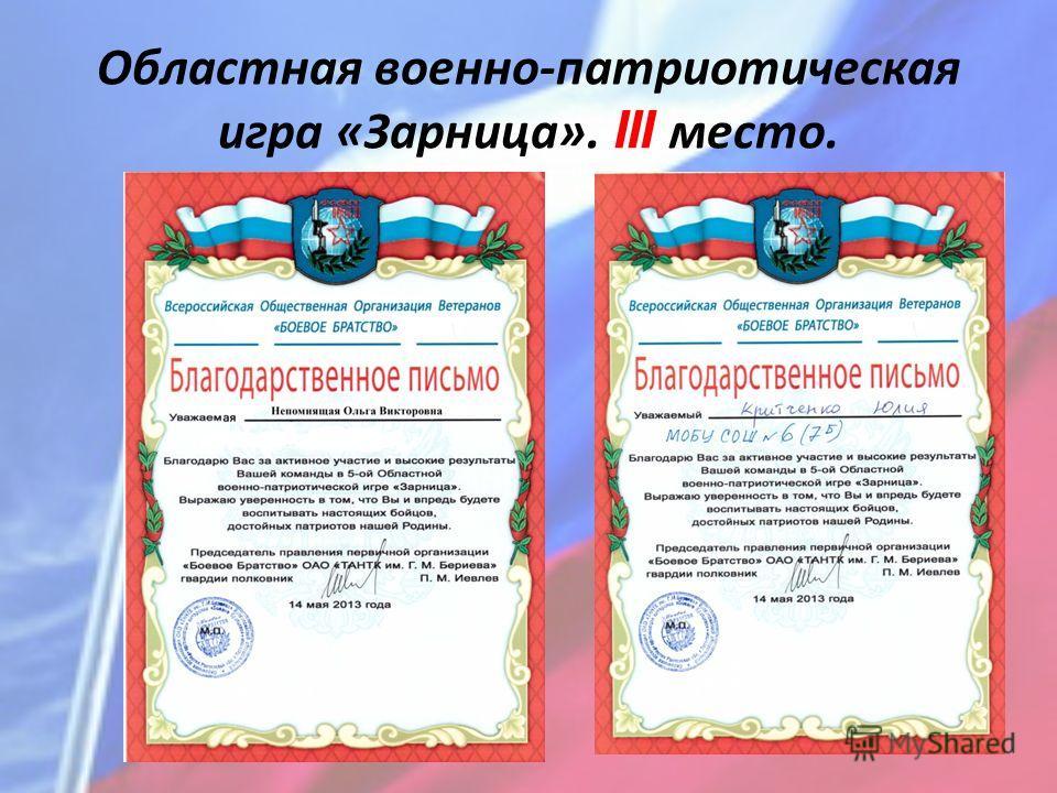 Областная военно-патриотическая игра «Зарница». III место.