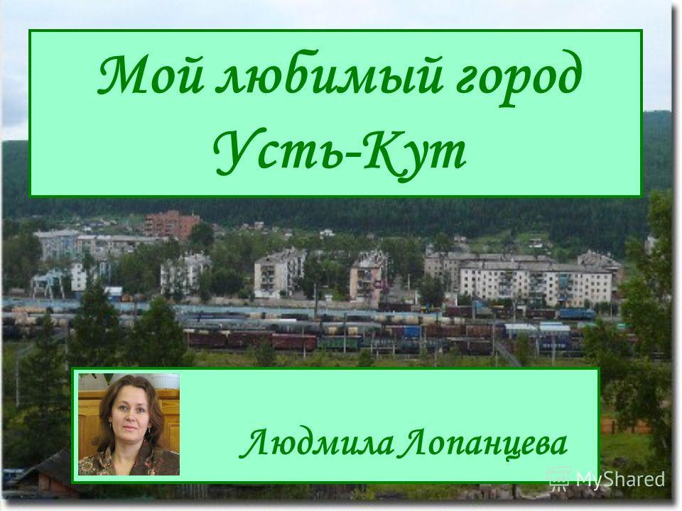 Мой любимый город Усть-Кут Людмила Лопанцева