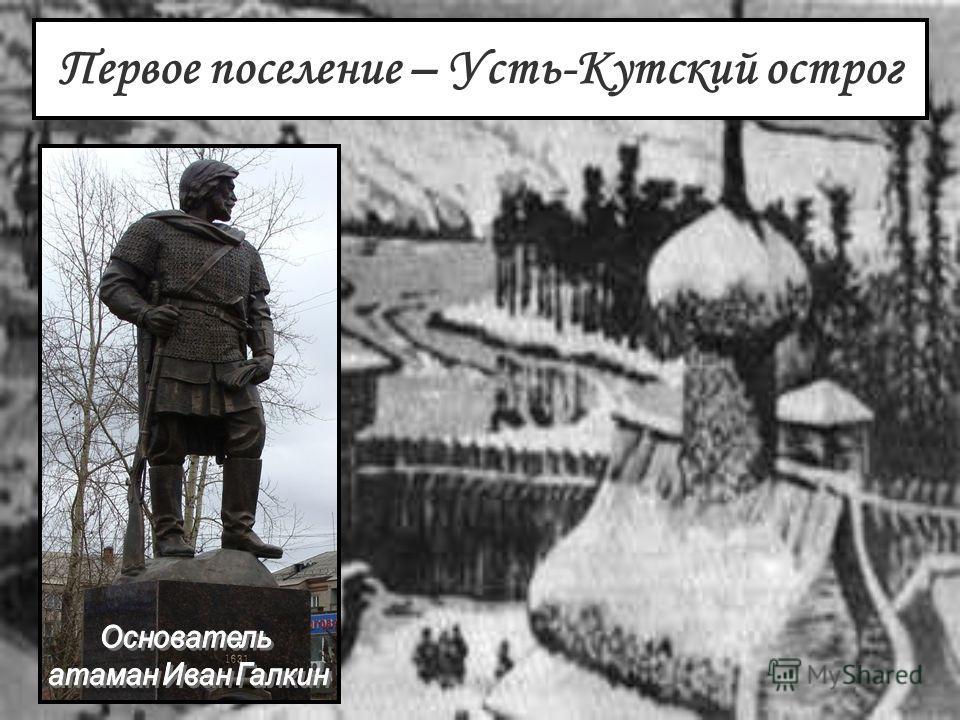 Первое поселение – Усть-Кутский острог